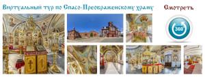 votkinsk_banner_3d_2